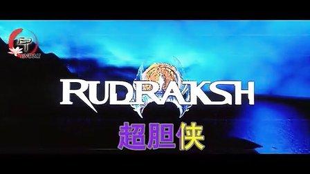 《超胆侠》 Rudraksh 2004 中字