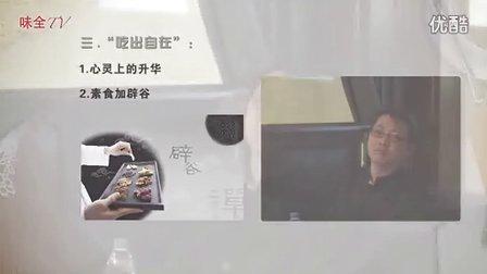 【味全】六清六浊 健康饮食宗旨