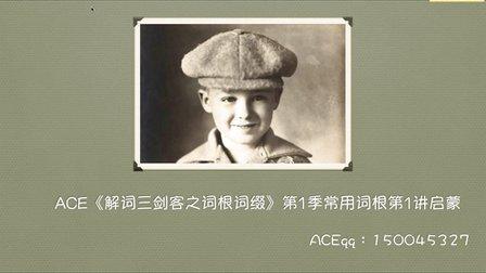 ACE《解词三剑客之词根词缀》常用词根第1讲启蒙