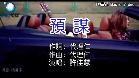 预谋-许佳慧KTV