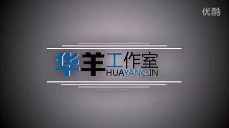 华羊工作室宣传片2014