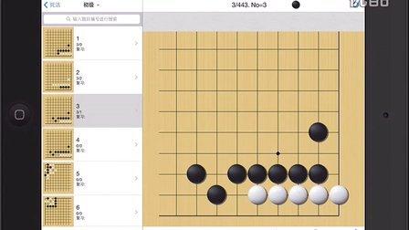iOS围棋大师题目练习 (iPad围棋)