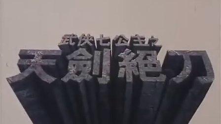 香港经典老电影(武侠七公主之天剑绝刀)刘松仁 杨紫琼 任达华主演