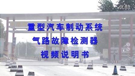 重汽气路检测仪视频使用说明