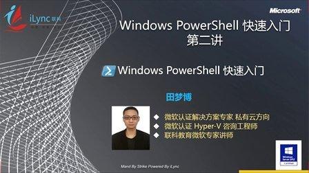 联科教育【山炮课堂】第三讲:PowerShell 不得不说的秘密