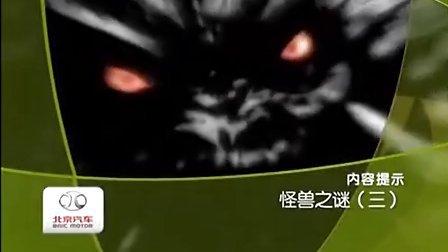 大'真'探 怪兽之谜(三)