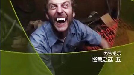 大'真'探 怪兽之谜(五)