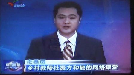乡村教师杜振方和他的网络班级