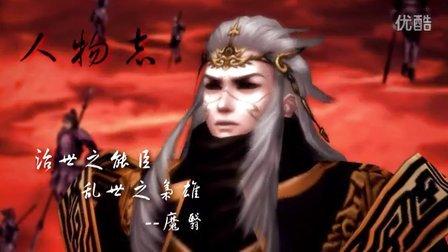 【人物志】治世之能臣,乱世之枭雄——魔翳