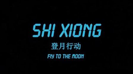广东茂名一中科幻微电影《SHIXIONG-登月行动》 上 超清版