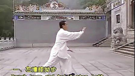 赵幼斌大师演练传统杨式太极拳85式_带字幕