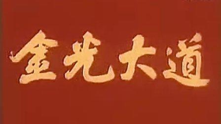 文革电影《金光大道》1975(长影)全