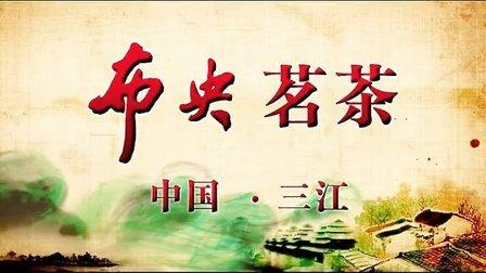 广西柳州市三江侗族自治县布央茶业有限责任公司宣传片