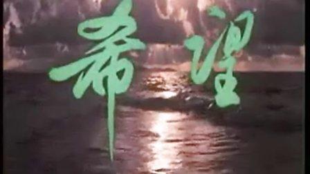 -老电影《希望》1977(长影)全