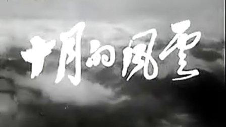 文革电影《十月的风云》1977(峨影)全