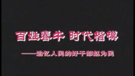 党员教育电视片《人民的好干部赵为民》