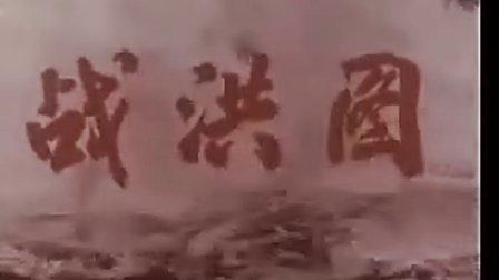 文革电影《战洪图》1973(长影)全