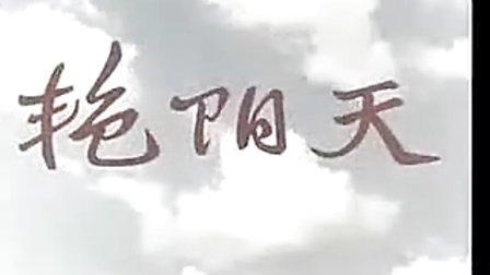 文革电影《艳阳天》1973(长影)全