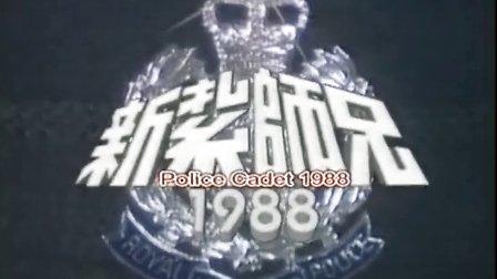 新扎师兄.1988梁朝伟版.EP01