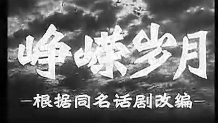 文革电影《峥嵘岁月》1978(八一)01