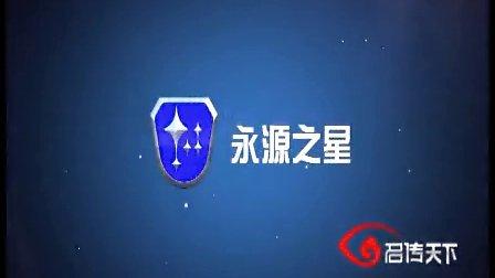 台州永源之星电动车宣传片