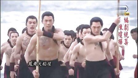 龙飞凤舞【闽南语】02 高清