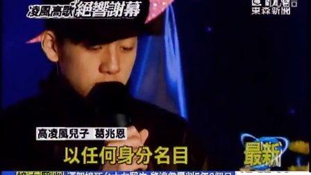 高凌风告别式 宝弟泪别「天堂见」2014年03月12日