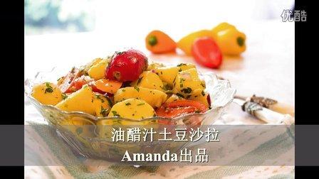 油醋汁土豆沙拉 10