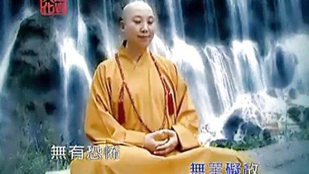 经典佛教歌曲:耀一法师《心经》