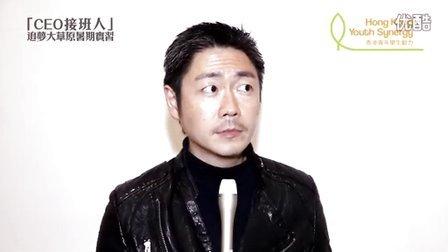 「CEO接班人」追夢大草原實習計劃 明星宣傳片(二)