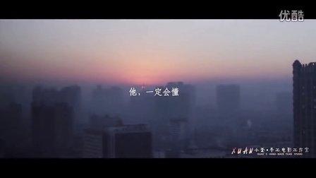 XuanFilm 婚礼微电影《他,一定会懂》
