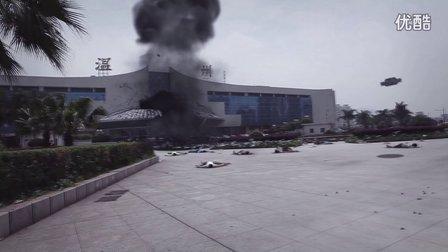 温州遭遇恐怖袭击,恐怖组织已被消灭1080p