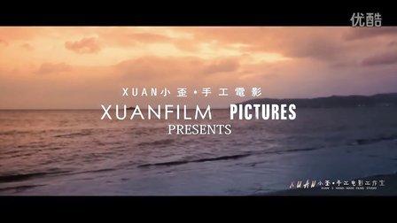 XuanFilm 三亚旅行微电影《时光》
