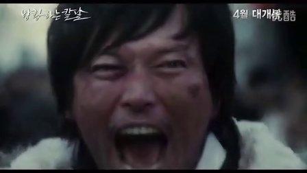 《彷徨之刃》预告片
