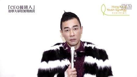 「CEO接班人」追夢大草原實習計劃 明星宣傳片(三)