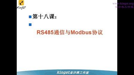 手把手教你学51单片机-18-RS485通信与Modbus协议