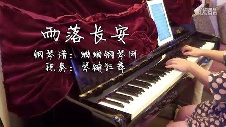 封神英雄榜《雨落长安》钢琴视_tan8.com