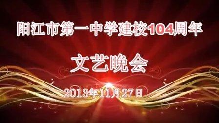 阳江市第一中学建校104周年校庆文艺晚会