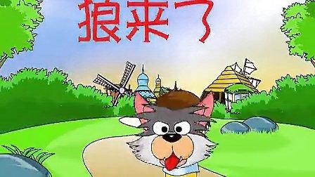 亲子小故事:狼来了