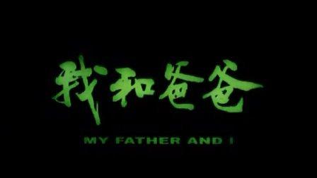 生活片【我和爸爸】