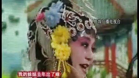 泗州戏小二姐做梦陈兴云
