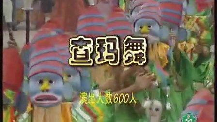 庆祝前郭尔罗斯蒙古族自治县成立50周年 查玛舞表演