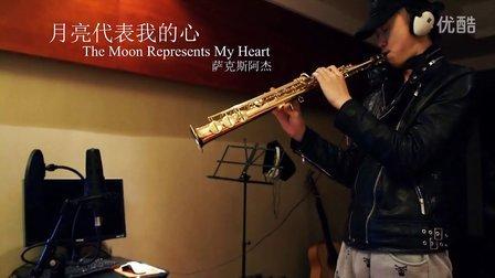 萨克斯阿杰-月亮代表我的心