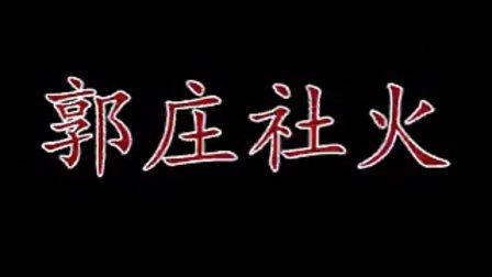 郭庄村甘肃省西和社火