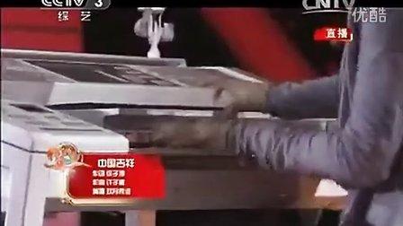 《中国吉祥》 玖月奇迹