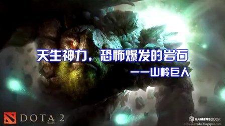 【Dota2娱乐向】天生神力,恐怖爆发的岩石——山岭巨人小小