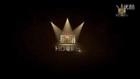 片花欣賞星衛HD電影臺 測試