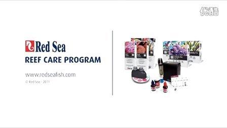 红海Red Sea 海水缸护理程序 RCP 简介