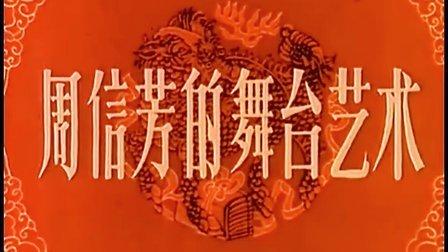 艺术片【周信芳的舞台艺术】1961年出品