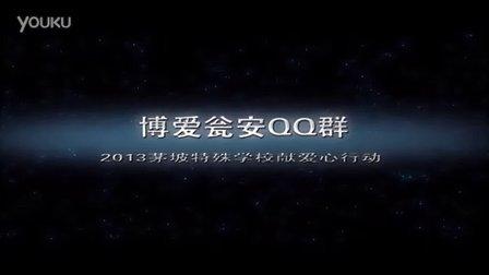 博爱瓮安QQ群茅坡特殊学校公益活动